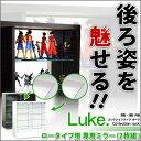 【代引不可】コレクションラック【-Luke-ルーク】専用ミラー2枚セット(ロータイプ用/深型・浅型共通) 0824楽天カード分割 02P01Oct16