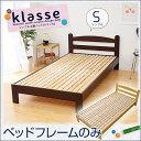 木製ベッド シングルベッド フレームのみ すのこベッド ナチュラル ブラウン 子供用大人用ベッド♪