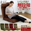 座椅子 座イス レバー付き リクライニング 布地 低反発 腰サポートクッション♪