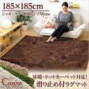 シャギーラグマット・カーペット 185cm×185cm 滑り止め付 洗える 床暖房対応♪