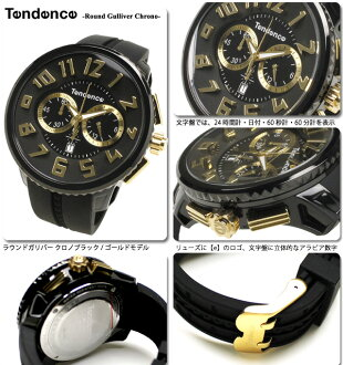 "<span class=""CRHTML_TXN"" lang=""en"">... 10/31 TENDENCE ten den Round Gulliver Chrono 02046011AA/TG460011 02P04oct13</span>"
