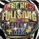 《送料無料/MIXCD》BEST HITS FULL SONG -PERFECT MIX- 2015-2016 《洋楽 MixCD/洋楽 CD/MKDR0023...