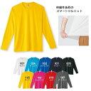 ストレッチフィット ドライ長袖Tシャツ ロンT (glimm...