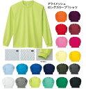 ビッグサイズ ドライメッシュ ロングスリーブTシャツ 無地 長袖 (glimmer) 00304-ALT 3L-5Lサイズ 吸汗速乾 軽量