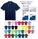ドライメッシュ ポロシャツ 半袖 胸ポケット付 無地 (glimmer) 00330-AVP SS-LLサイズ 吸汗速乾 軽量 蛍光 激安
