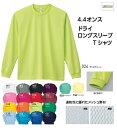 ビッグサイズ ドライ メッシュロングスリーブTシャツ 無地 長袖 (glimmer) 00304-ALT 3L-5Lサイズ 吸汗速乾 軽量