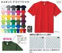 ビッグサイズ ドライ メッシュTシャツ 無地 (glimmer) 00300-ACT 3L-5Lサイズ 吸汗速乾 軽量 4.4オンス