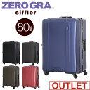 OUTLET アウトレットプライス究極の軽さを実現!ZERO GRA ゼログラ超軽量スーツケース≪ZER1031≫61cmMサイズ 中型(約5日〜7日向き)フレームタイプTSAロック付 グリスパックキャスター搭載送料無料