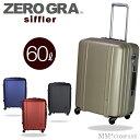 シフレ ゼログラ スーツケースMサイズ/中型 60L(4〜6...