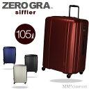シフレ ゼログラ スーツケースLサイズ/大型 105L(7泊〜長期)超軽量 ファスナータイプのキャリーバッグ