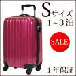機内持ち込み スーツケース 47cm SSサイズ 小型(約1日〜3日向き)TSAロック搭載 ファスナータイプ【1年保証付】旅行用 激安 キャリーバッグ 楽天通販