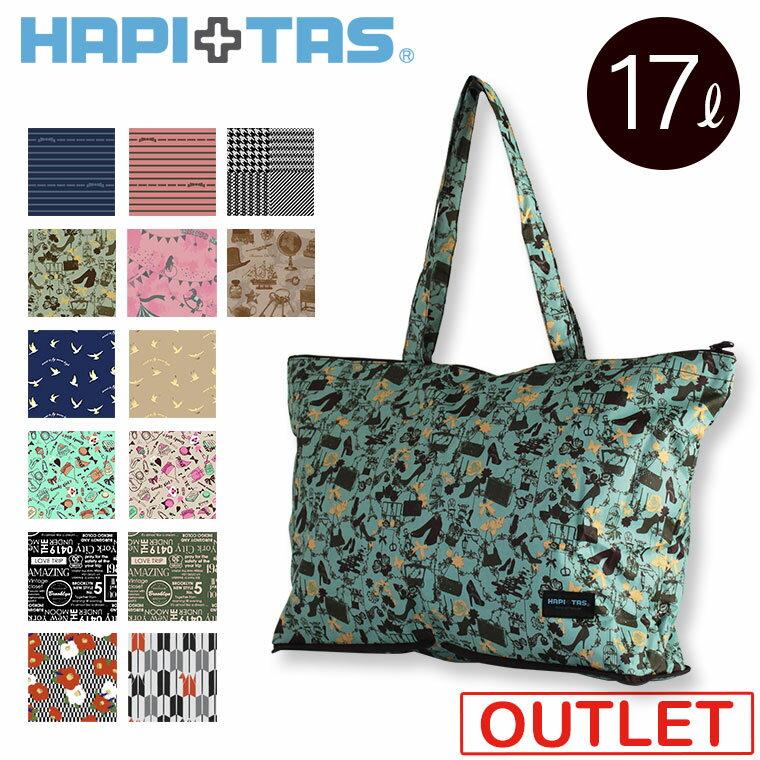 OUTLET トートバッグ(アウトレット)折りたたみ トート旅行用バッグは、シフレハピタスの折り畳みバッグが人気です♪