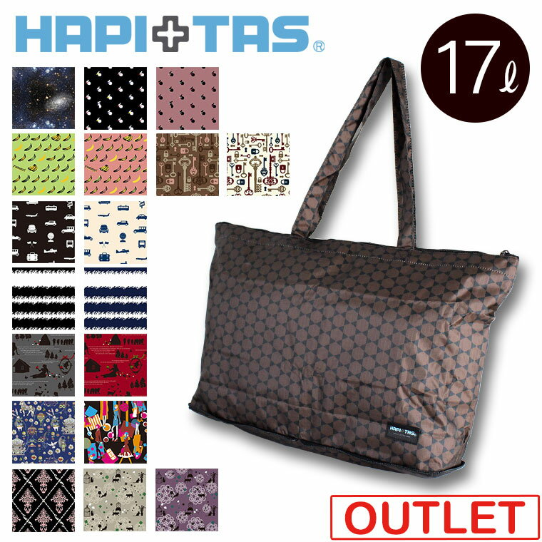 OUTLET(アウトレット)トートバッグ折りたたみ(折り畳み)トート旅行用 バッグは、シフレハピタスが人気♪