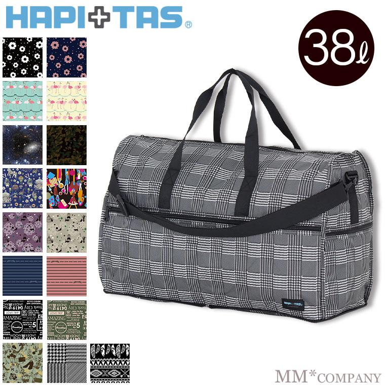 ハピタス キャリーオンバッグ Lサイズ大容量なので旅行用バッグにオススメ★機内持ち込み ボストンバッグ折りたたみボストン