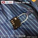 ワイヤー ダイヤル式 南京錠キャリーバッグの施錠はもちろん、ロッカーや旅行バッグのファスナーにも使え...