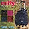 ミッフィー ソフトキャリーバッグ機内持ち込み可 送料無料シフレ ハピタス ボストンキャリー H0083