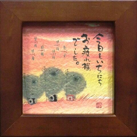【取寄品】御木幽石 今日も一日お疲れ様でした ブラウン ほほえみ-91 ミニフレーム付きポスター メッセージアート