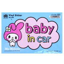 マイメロディ ベイビーインカーステッカー baby in car サンリオファンシー 雑貨 カー用品