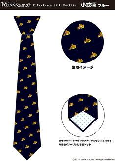 真絲領帶 Qik 碎花圖案藍色 rilakkuma 領帶不厭其煩業務用品時尚青少年雜貨店棉花糖流行