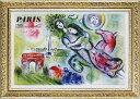【取寄品】マルク・シャガール 名画 額付きポスター ロミオとジュリエット ユーパワー 77×55cm おしゃれ インテリアグッズ