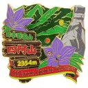 【2段 ピンズ】 四阿山 日本百名山 ピンバッジ エイコー コレクションケース入り トレッキング 登