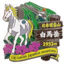 【2段 ピンズ】 白馬岳 日本百名山 ピンバッジ エイコー コレクションケース入り トレッキング 登