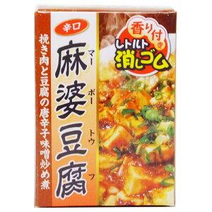 【香り付き レトルト ケシゴム】 2nd 麻婆豆腐 消しゴ