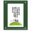 Art Frames 幸せ探しの冒険は マエダ タカユキ メッセージアート ギフト 額装品 インテリアグッズ 取寄品 マシュマロポップ