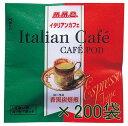 【送料無料】コーヒーポッド(カフェポッド)香黒炭焙煎 イタリアンカフェ 2ケース(200袋)【エスプレッソマシン44mm専用】※沖縄県は別途送料がかかります。【】