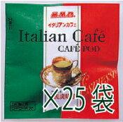 コーヒーポッド(カフェポッド)香黒炭焙煎 イタリアンカフェ 25袋【エスプレッソマシン44mm専用】【】