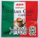【送料無料】コーヒーポッド(カフェポッド)香黒炭焙煎 イタリアンカフェ 1ケース(100袋)【エスプレッソマシン44mm専用】【10P03Dec16】