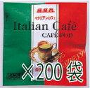 【送料無料】コーヒーポッド(カフェポッド)香黒炭焙煎 イタリアンカフェ 2ケース(200袋)【エスプレッソマシン44mm専用】【10P03Dec16】
