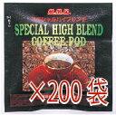 【送料無料】コーヒーポッド(カフェポッド) スペシャルハイブレンド 2ケース(200袋)【エスプレッソマシン44mm専用】【10P03Dec16】