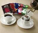【送料無料】ドリップコーヒー 100袋6種 お試しセット【MMC珈琲】【smtb-td】【10P09Jan16】