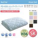 ��dream bed��Bed Pad �٥åɥѥå�PD-650 ���ʥ��ȥѥåɡ������ͥå��դ���Start 3set �ܥå���������H36��ǯ���Ŭ����С����֥�SK��������W180��L198cm�'��������ʡ� ���������ʥ���ƥꥢ�κ�����������ȥɥ���ӥ�����������