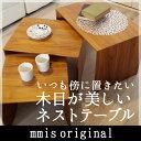 ウォールナットの木目が美しい北欧家具にもmmis オリジナル サイドテーブル木製