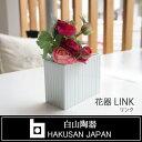 LINK リンク 花器 おしゃれなインテリアの作り方 アウトドアリビングが気持ちいい