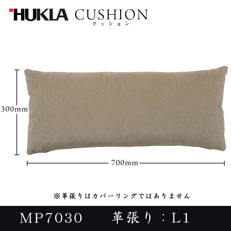 【MP7030 マルチピロークッション】フクラ|HUKLA|【 革張り L1ランク】【メーカー取寄品】  おしゃれなインテリアの作り方 アウトドアリビングが気持ちいい