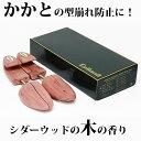靴 シューキーパー 手入れメーカー取寄せ【シュートゥリー】コ...