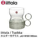 iittala Tsaikka ツァイカ【ホルダー付きグラス】  おしゃれなインテリアの作り方 アウトドアリビングが気持ちいい