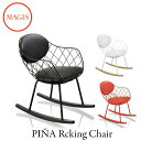 ロッキングチェア マジス【PINA Rocking Chair / ピーニャ ロッキングチェア】ファブリックSD1836/SD1837「JH」 おうちオンライン化 エンジョイホーム インテリアコーディネート