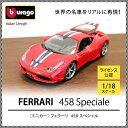 burago 1:18 フェラーリ R&P 458 スペチオーレ (200-458) おうちオンライン化 エンジョイホーム インテリアコーディネート