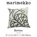 RoomClip商品情報 - マリメッコ marimekkoクッションカバー Bottna50×50cm 冬こそ楽しいインテリア 私に効く部屋づくりのコツ