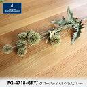 造花 フェイクフラワーグローブティストゥルスプレー FG -4718 GRY おうちオンライン化 エンジョイホーム インテリアコーディネート