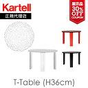 Tパトリシア・ウルキオラT-TABLE Tテーブル8501 高さ36cm展示品(カラー:ブラック)ka_07 おうちオンライン化 エンジョイホーム インテリアコーディネート