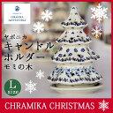 セラミカ ポーランド ヤポニア ツリーL キャンドルホルダー モミの木 クリスマスツリー 97112018 涼しげなインテリア 楽しい家作り