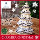 セラミカ ポーランド ヤポニア ツリーLL キャンドルホルダー モミの木 クリスマスツリー 97112014 涼しげなインテリア 楽しい家作り