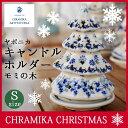 セラミカ ポーランド ヤポニア ツリー【S】 キャンドルホルダー モミの木 クリスマスツリー 97112026 涼しげなインテリア 楽しい家作り