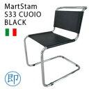 【即納可能】マルトスタム S33革CUOIO1 ブラック クオイオ【イタリア製】 冬のインテリア あったかいお部屋