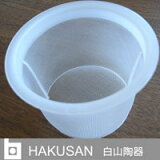 白山陶器 茶器 ミストホワイト 麻の糸 ポット用 プラスティックの茶こし(小)お届けにお時間がかかります